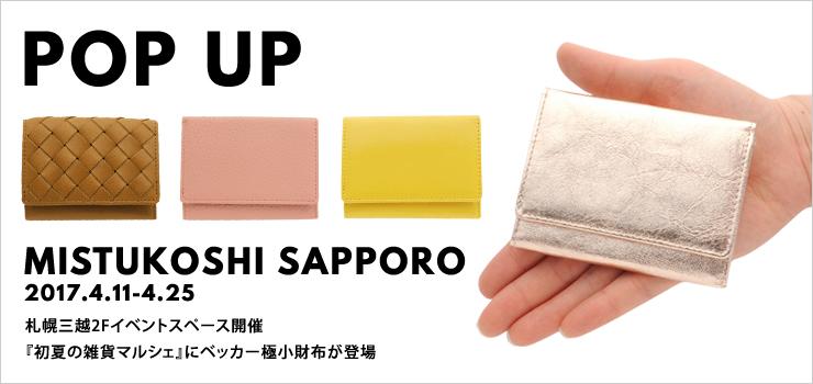 ベッカー極小財布が三越札幌にて期間限定販売!
