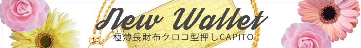 極薄長財布 クロコ型押し CAPITO 日本製