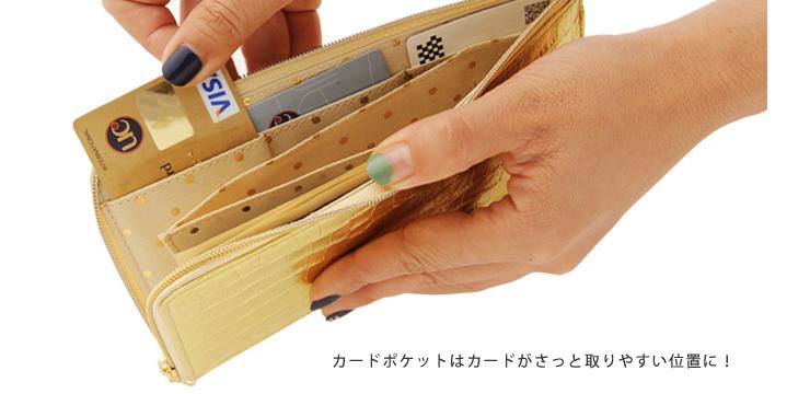 極薄長財布 クロコ型押し CAPITO(カピート) 日本製 カードポケットはカードがさっと取りやすい位置に!