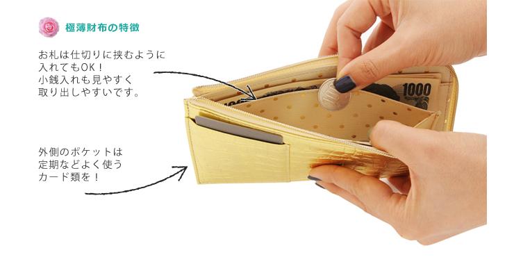 極薄長財布 クロコ型押し CAPITO(カピート) 日本製 の特徴