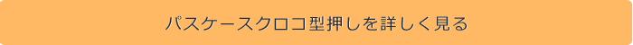 パスケースメタリック型押しCAPITO(カピート)日本製を詳しく見る
