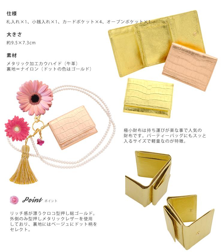 極小財布メタリック型押しCAPITO(カピート)日本製