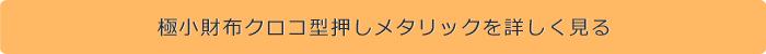 極小財布タリック型押しCAPITO(カピート)日本製を詳しく見る