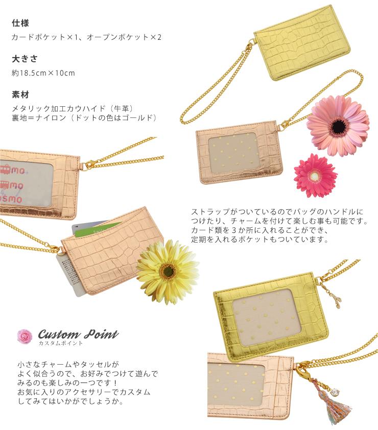 パスケースメタリック型押しCAPITO(カピート)日本製