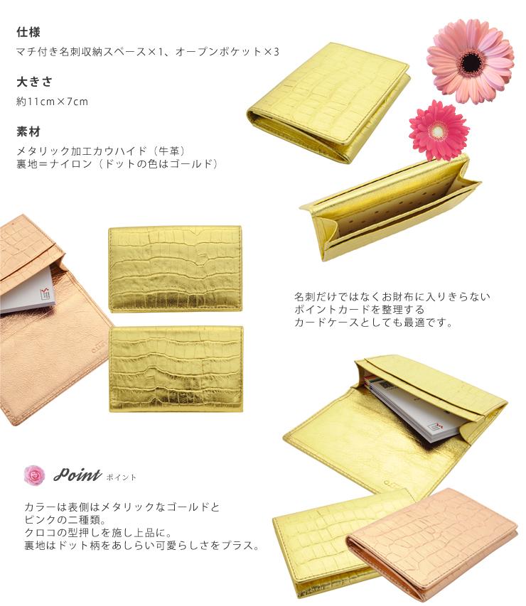 名刺入れメタリック型押しCAPITO(カピート)日本製