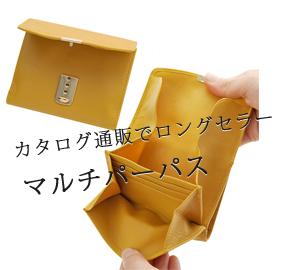 マルチパーパス・チリトリ財布