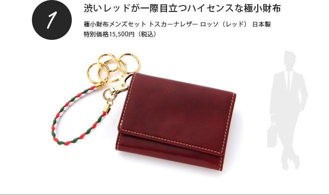 極小財布メンズセット トスカーナレザー ロッソ(レッド) 日本製