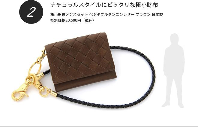 極小財布メンズセット ベジタブルタンニンレザー ブラウン 日本製