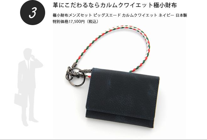 極小財布メンズセット ピッグスエード カルムクワイエット ネイビー 日本製