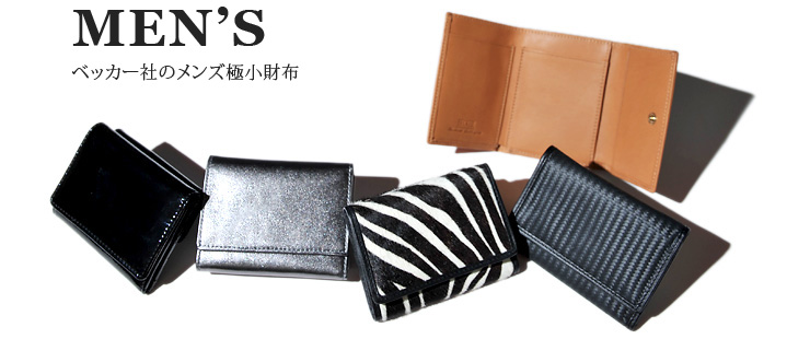 ベッカー極小財布小さい財布