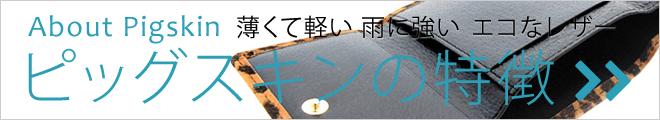 ピッグスキン(豚革)