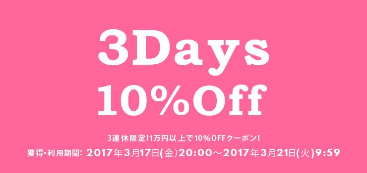 3連休限定!1万円以上で10%OFFクーポン!