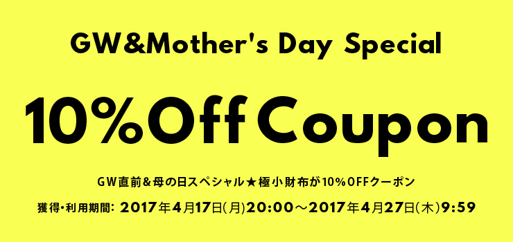 GW直前&母の日スペシャル★極小財布が10%OFFクーポン