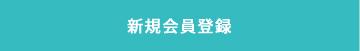 財布の通販luxe(リュクス)本店会員登録ボタン