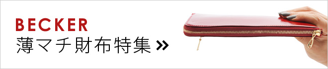 薄マチL字ファスナー財布の特集