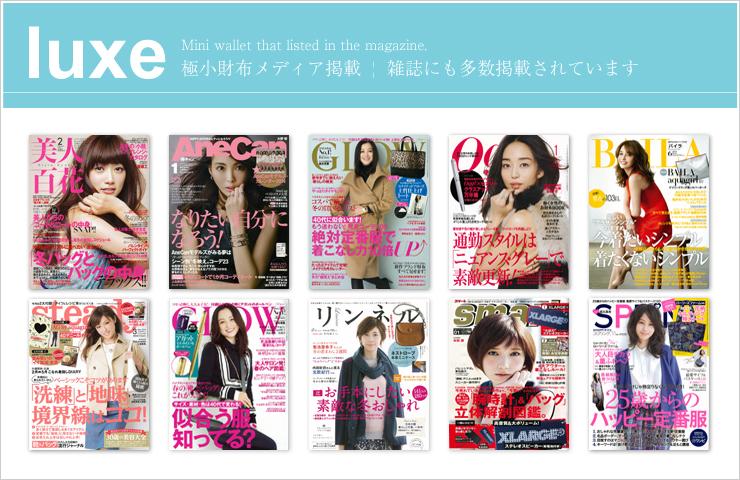 極小財布は雑誌にも多数掲載されています